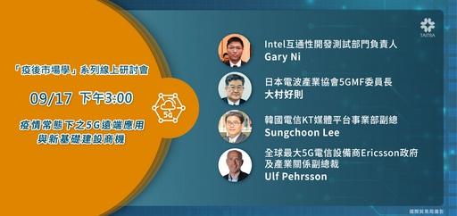 【圖】9月17日外貿協會舉辦「疫情常態下之5G遠端應用與新基礎建設商機」研討會,邀請重量級講師陣容線上分享。(貿協提供)