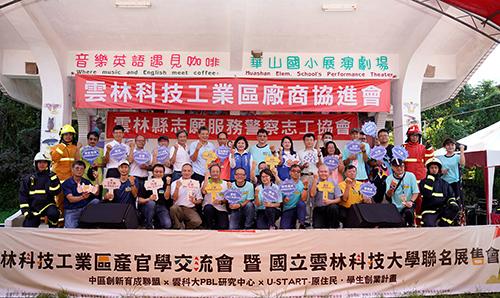雲林縣消防局,雲林科技工業區消防捐贈儀式
