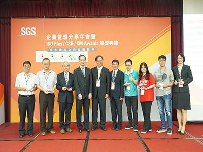 第一屆 SGS 知識管理標竿案例獎獲獎者合影