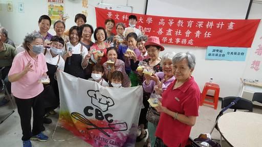 景文科大創意烘培社學生邀請長輩一起親手製作健康月餅。