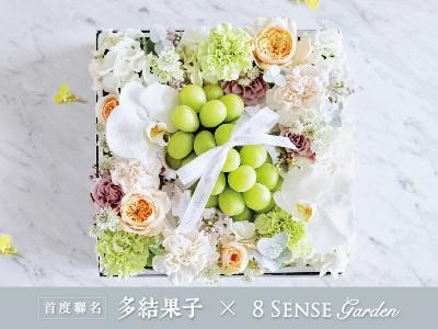 多結果子 x 8 sense garden首度聯名 山梨縣麝香葡萄·幸福花語禮盒