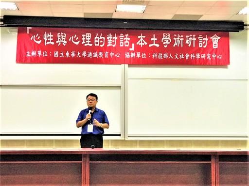 東華大學通識中心陳復主任期望中華文化內蘊的智慧能化解今天的文明衝突