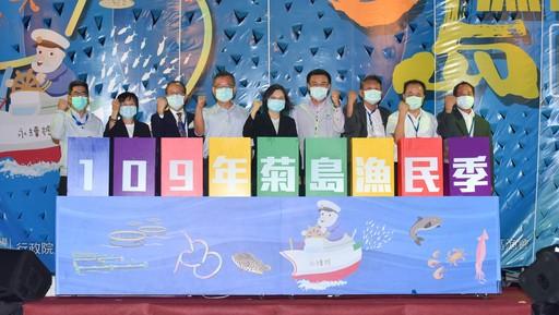 全國漁民節慶祝晚會啟動儀式  象徵全國漁業 「豐漁無限 永續澎渤」