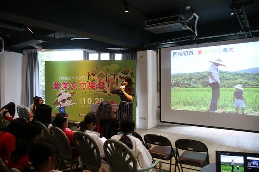 農業女力論壇  女性農夫SO COOL 提高勞動力創臺東經濟奇蹟