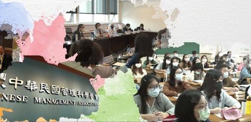 台灣大未來─管科會「華文商管教育認證組織ACCBE」