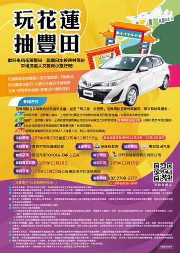 「玩花蓮 抽豐田」抽獎活動將在11月15日截止,有興趣的民眾請把握最後參加時間。圖/雷門數據服務股份有限公司