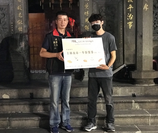 士林夜市一年份萬元的餐券由台北市士林老街商圈繁榮促進會理事長蘇文山(左)頒獎給獲獎人。圖/雷門數據服務股份有限公司