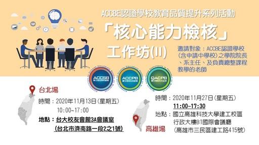 11/13核心能力檢核工作坊(II)台北場改至台大校友會館舉行