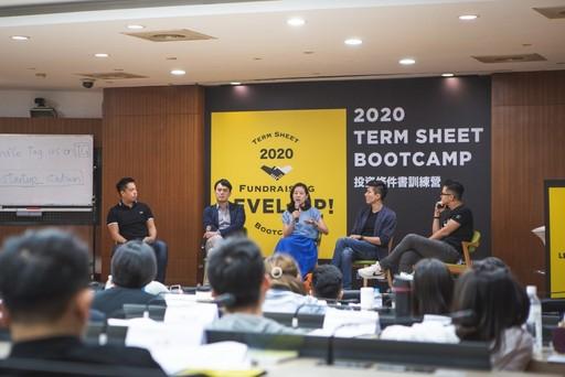 2020國際投資條件書訓練營