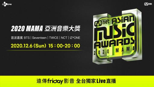 遠傳friDay影音獨家直播2020 Mnet ASIAN MUSIC AWARDS