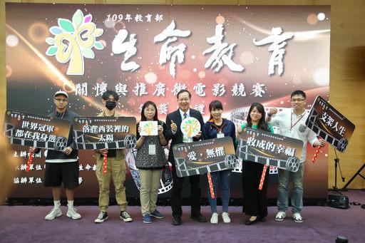 生命教育微電影競賽結果出爐,社會組獲獎團隊合影。