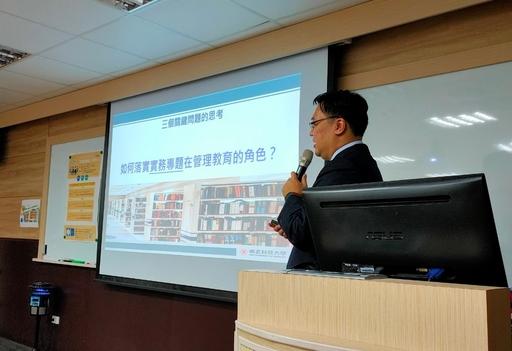 ACCBE「核心能力檢核工作坊(II)」高雄場─明志科技大學經管系廖宜慶主任
