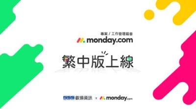 monday.com繁中版上線,叡揚顧問導入讓專案管理一站到位!(照片提供:叡揚資訊)