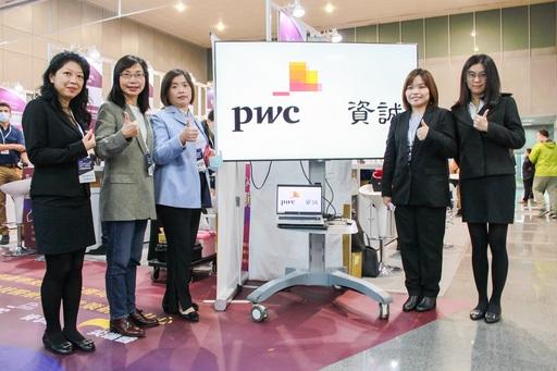 台灣醫療科技展於2020年12月3日至12月6日舉行,資誠(PwC Taiwan)進駐創新技術特展(Inno Zone)展區,與近70家初創團隊共同展出,期盼成為生醫產業最佳夥伴,掌握新冠疫情商機。