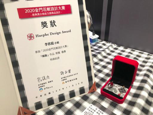 健行科大數媒系李欣庭同學作品「嫁妝」,獲2020金門花帔大賽佳作