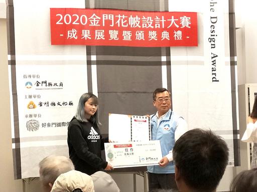 2020金門花帔設計大賽頒獎典禮-李欣庭同學得獎畫面