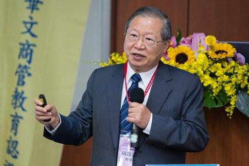 周逸衡教授分享對「臺灣管理教育之現況與展望」