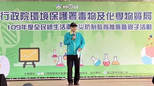 環保署毒物及化學物質局謝燕儒局長致詞