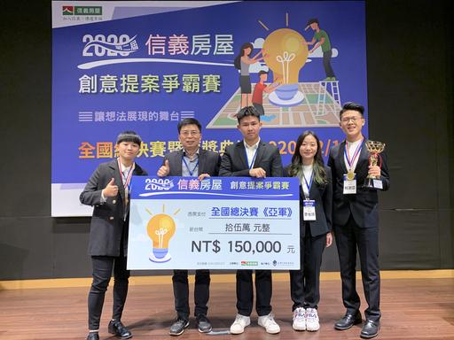 中信金融管理學院師生組隊參加「2020信義房屋創意提案爭霸賽」,結合AI應用的未來居住服務提案「址要你幸福」奪下亞軍。