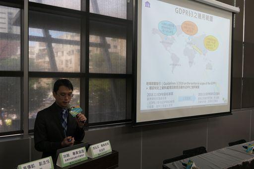 資策會科技法律研究所受經濟部工業局委託,於去(2020)年分別在台北、新竹及台中等地,舉辦四場國際個人資料保護法規說明會