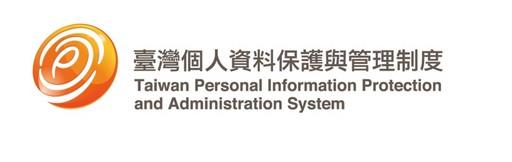 臺灣個人資料保護與管理制度(TPIPAS),協助國內各產業落實個資保護與管理工作