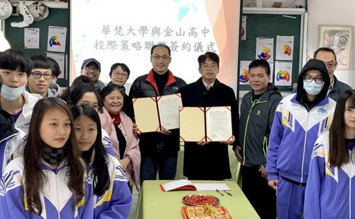華梵大學公共事務處黃明義處長(中間左)與金山高中賴來展校長簽署校際策略聯盟協議書。