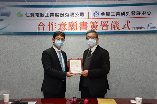 仁寶電腦李盛宏資深副總經理(左)與金屬中心林秋豐執行長(右)簽署MOU,研發5G筆電機殼新材料。