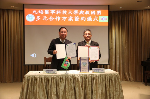 救國團主任葛永光(左)與元培校長林志城(右)代表雙方簽訂合作備忘錄