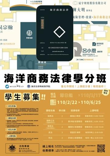 海大海洋商務法律學分班招生海報