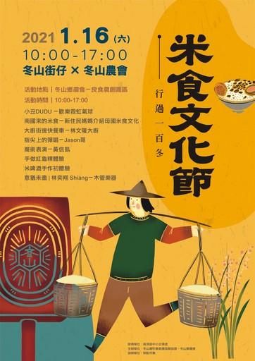 冬山商圈-米食文化節
