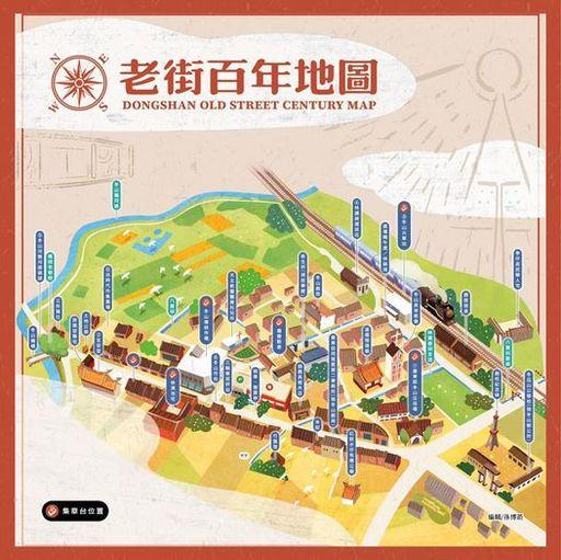 冬山商圈-老街百年地圖