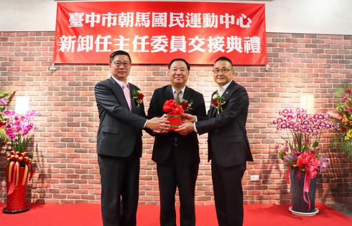 臺中市朝馬國民運動中心主任委員交接 前瞻創新 再創高峰