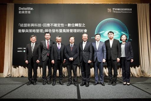 勤業眾信今(19)攜手宋作楠基金會、中華公司治理協會舉辦「結盟新興科技,回應不確定性-數位轉型之衝擊與策略管理」報告發布暨風險管理研討會