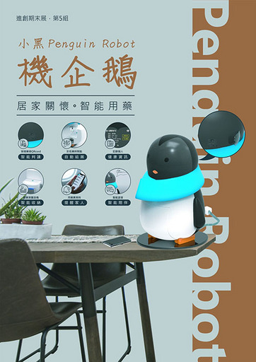04.「小黑機企鵝」-提醒老人用藥及基礎健康照護管理
