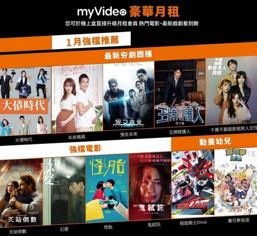 圖一、台灣大寬頻機上盒myVideo上架國內外熱門強片及跟播戲劇,1月底前訂購豪華月租再享季繳優惠。