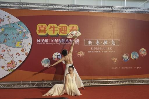 國美館「喜牛迎春─新春揮毫」邀請國立臺灣體育大學舞蹈系把書法寓意融入舞蹈。