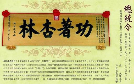 陳水扁總統題頒「功著杏林」匾額。