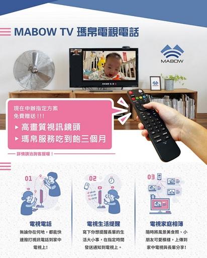 台灣大寬頻新上架MABOW TV瑪帛電視電話服務,遠距也能隨時關心家人。