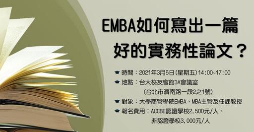「EMBA如何寫出一篇好的實務性論文?」研討會