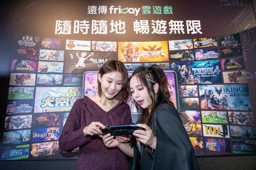 遠傳friDay雲遊戲,隨時隨地,暢遊無限