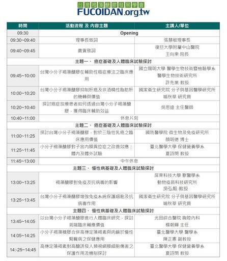 第十二屆台灣小分子褐藻醣膠線上研討會議程