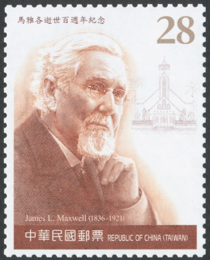 馬雅各逝世百週年紀念郵票/中華郵政提供
