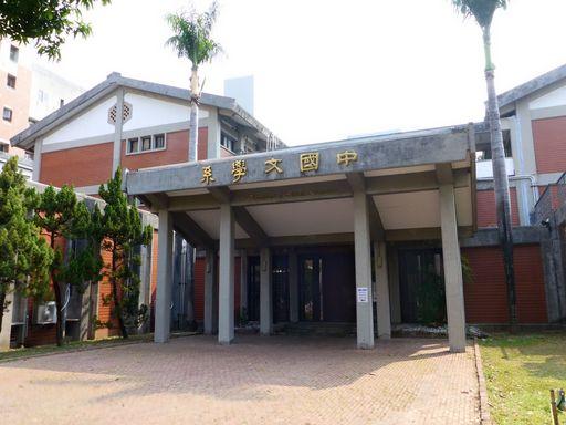 國立成功大學中文系館為王大閎先生在南臺灣的稀有作品。