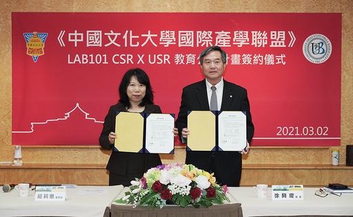 文大國際產學聯盟與詠麗生技簽訂「LAB101 CSR X USR 教育公益計畫」