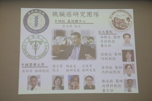 李文華院士帶領的胰臟癌科研團隊。