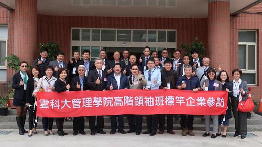 雲科大高階領袖班參訪台灣智慧光網桃園蘆竹廠
