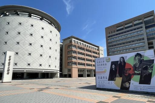 長庚大學藝文中心結合音像、舞蹈、音樂三個領域辦理「春日藝術節」。