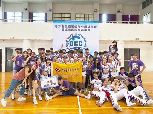 南臺科技大學競技啦啦隊榮獲「2021第四屆海洋盃全國啦啦隊小組錦標賽」多項佳績