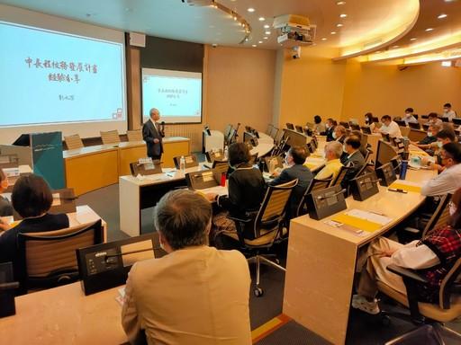 中長程校務發展規劃研討會─劉水深教授