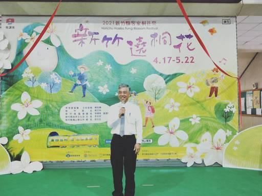 客家委員會副主任委員范佐銘代替楊長鎮主委出席「2021新竹縣客家桐花祭」系列活動記者會